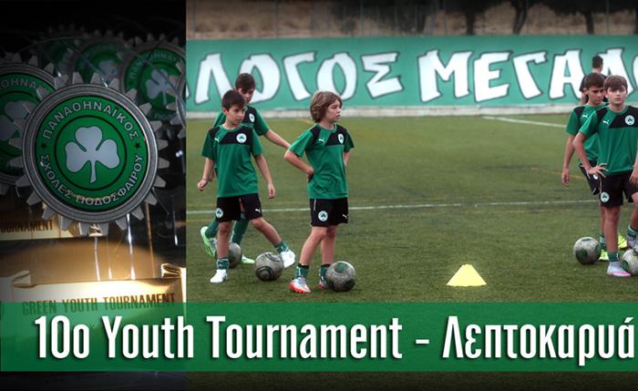 Το 10ο Green Youth Tournament έχει άρωμα Ακαδημίας | pao.gr