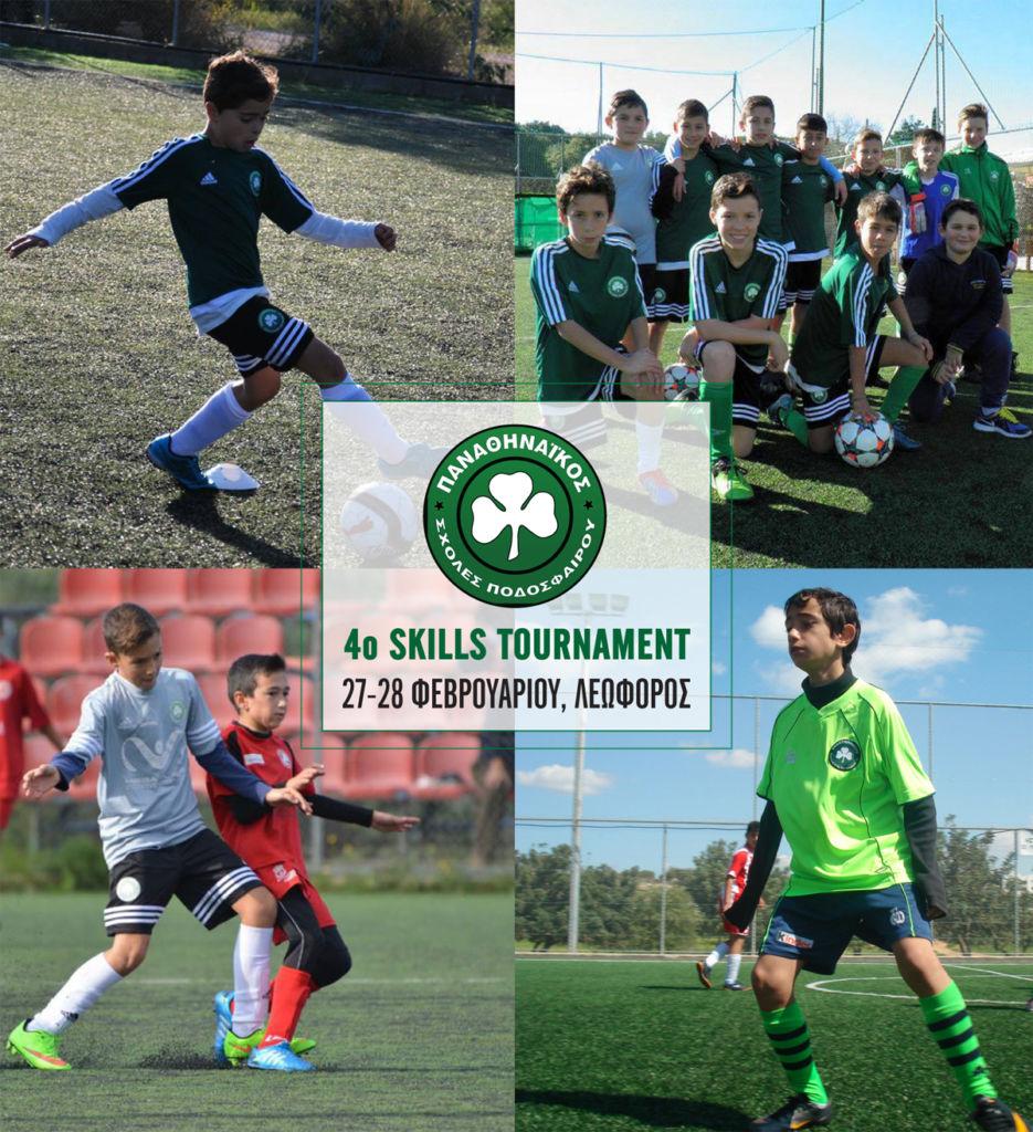 4ο Skills Tournament | pao.gr