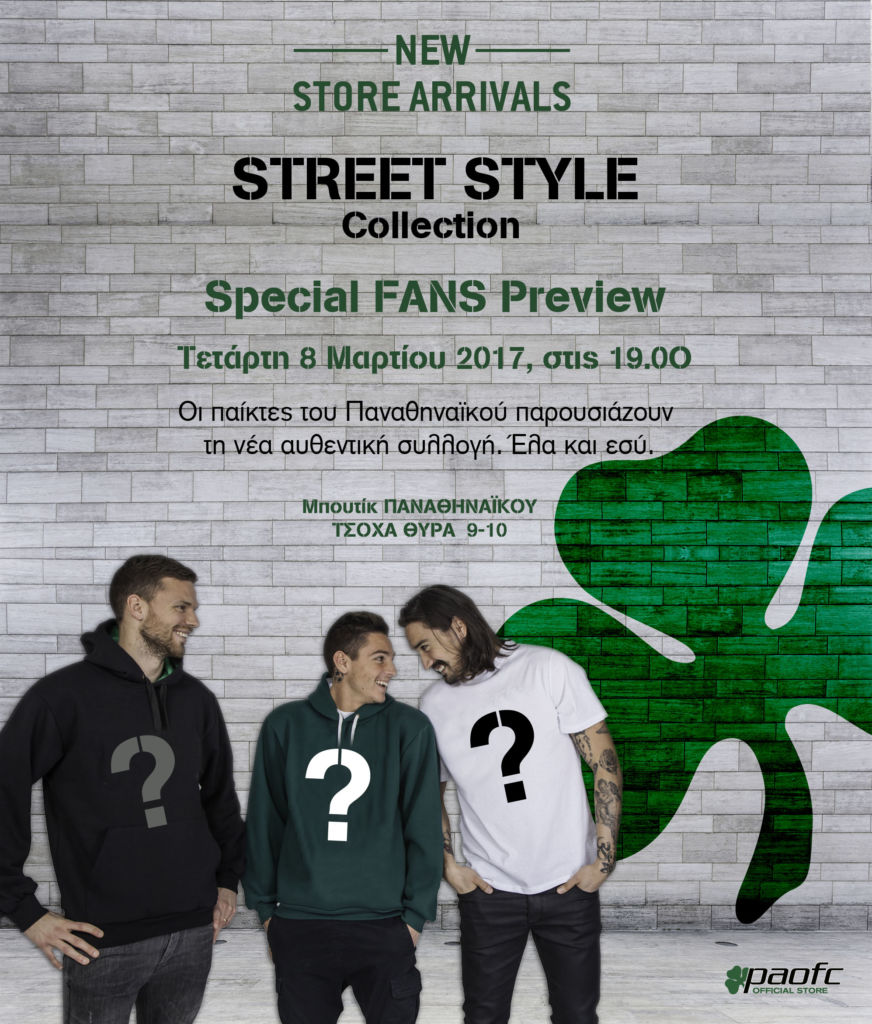 STREET STYLE Collection | pao.gr