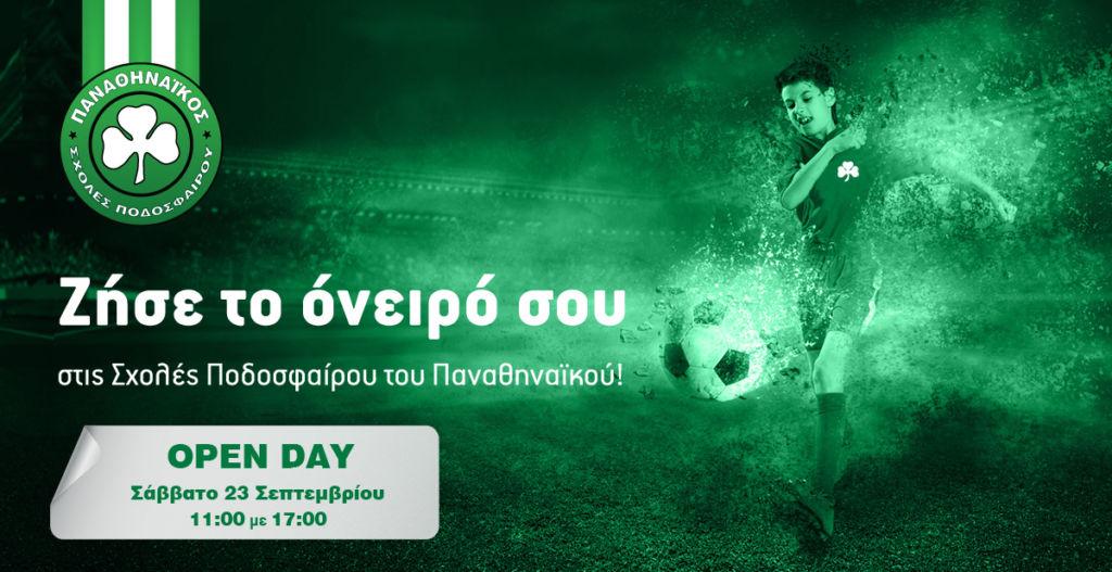 Open Day Pass για όλους! | pao.gr
