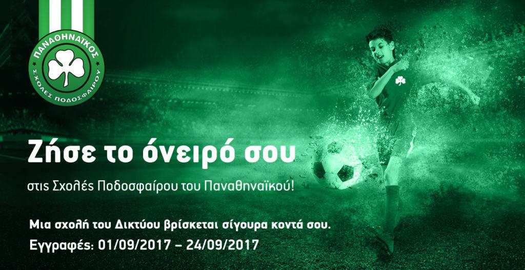 Ξεκίνησαν οι εγγραφές στις Σχολές Ποδοσφαίρου του Παναθηναϊκού! | pao.gr