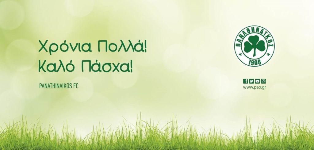 ΠΑΣΧΑ ΣΤΗ ΜΠΟΥΤΙΚ ΤΟΥ ΠΑΝΑΘΗΝΑΪΚΟΥ | pao.gr