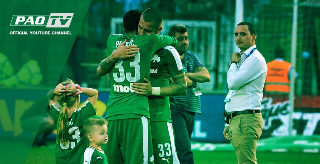 PAO TV: Το «αντίο» του Πέτριτς | pao.gr