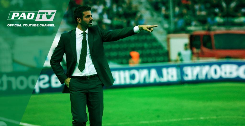 PAO TV: Η… αλλαγή προπονητή | pao.gr