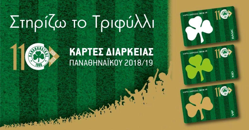 Ξεκίνησε η διάθεση των Καρτών Διαρκείας 2018-2019   pao.gr