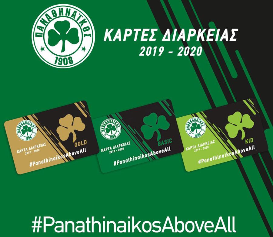 Κάρτες διαρκείας 2019-20 | pao.gr