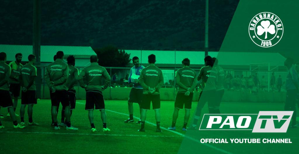 PAO TV: Από το γυμναστήριο στα… δίχτυα | pao.gr