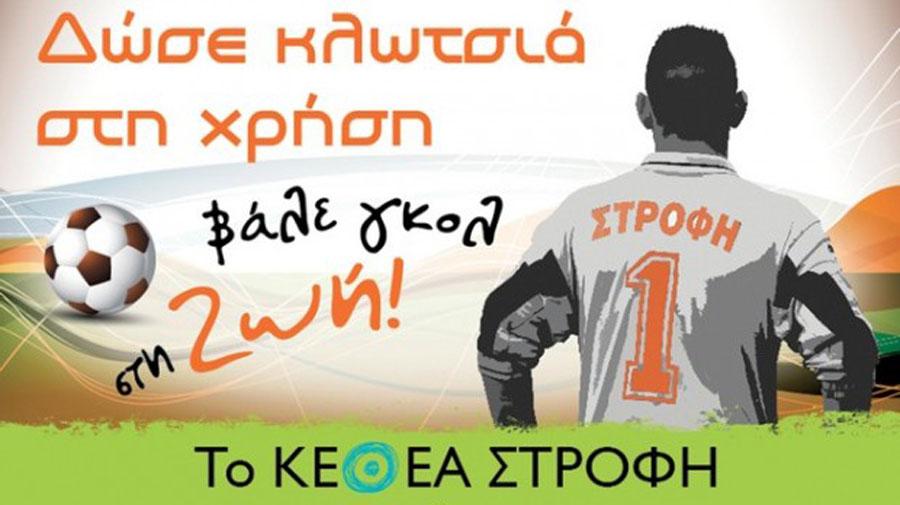"""""""Δώσε κλωτσιά στη χρήση βάλε γκολ στη Ζωή!""""   pao.gr"""