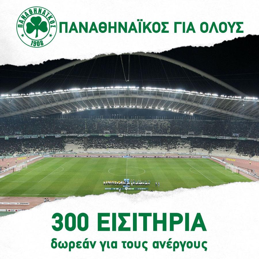 Δωρεάν εισιτήρια για ανέργους | pao.gr
