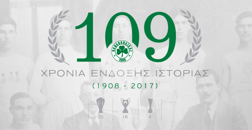 Happy 109th Anniversary. We carry on! | pao.gr
