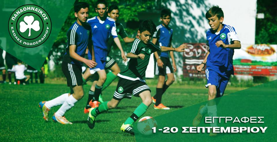 The registration at Panathinaikos Soccer Schools has started | pao.gr