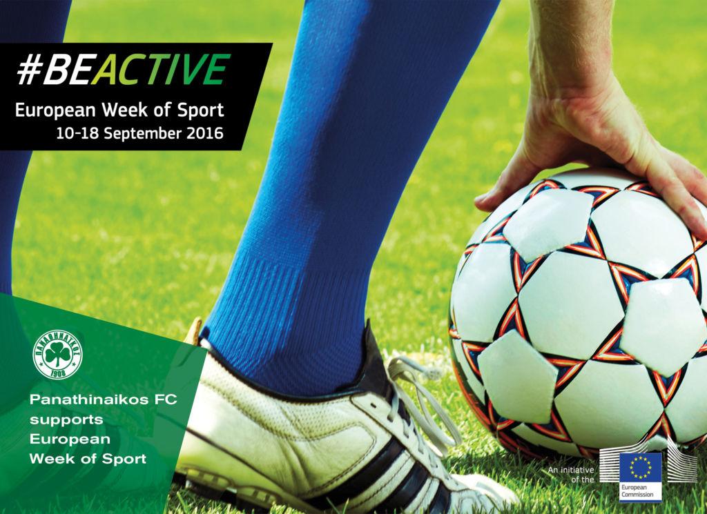 European Week of Sport 10-18/9 | pao.gr