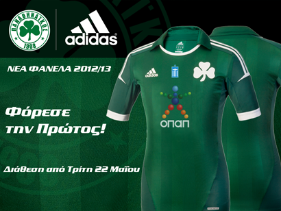 2012/13 Home Kit | pao.gr