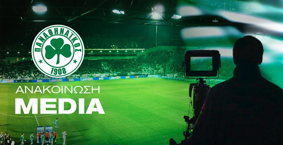 Παραλαβή διαπιστεύσεων για τον αγώνα Κυπέλλου με τον ΠΑΟΚ | pao.gr