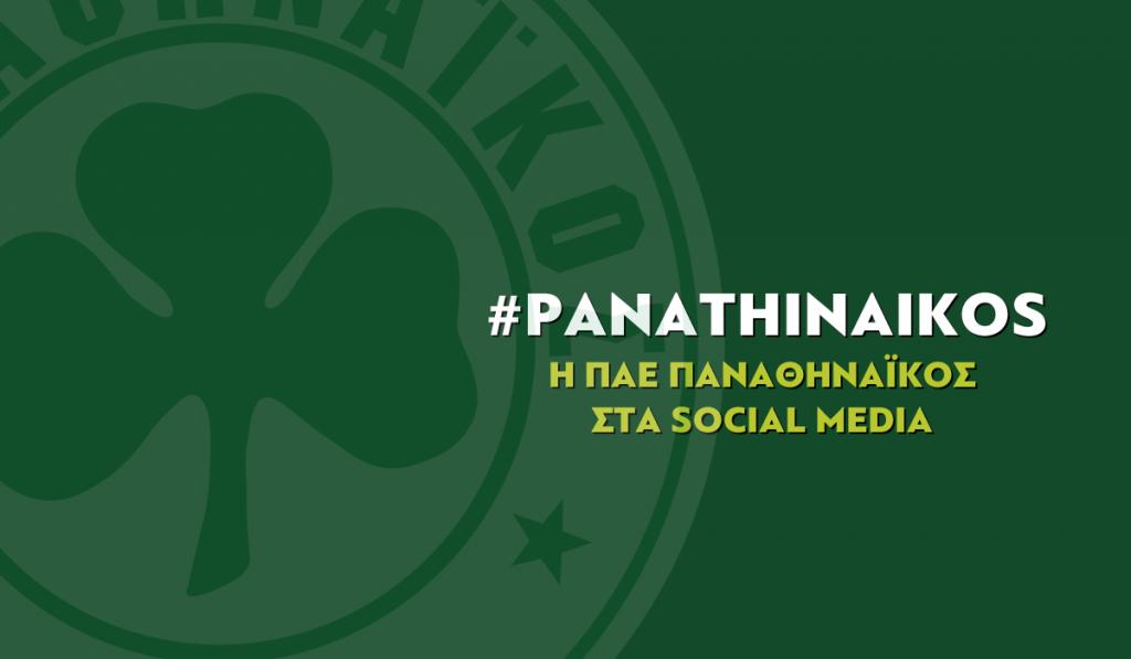 Social media ΠΑΕ Παναθηναϊκός: Η καθημερινή σου συνήθεια | pao.gr