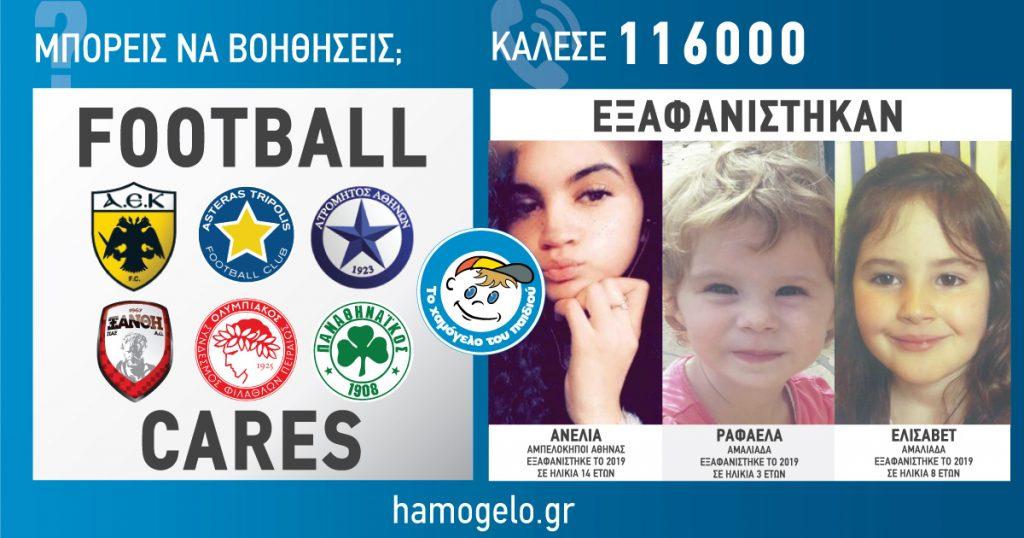Γινόμαστε μία ομάδα για τα εξαφανισμένα παιδιά! | pao.gr