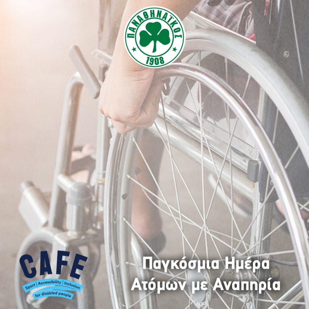 «Ποδόσφαιρο και Θεατές-Φίλαθλοι με αναπηρία: Προσβασιμότητα και Βιωματική Εμπειρία 2020» | pao.gr