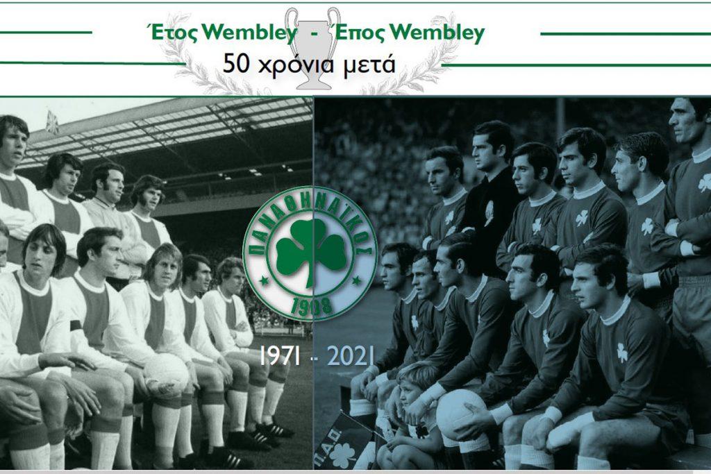Το 2021 είναι «Έτος Wembley»! | pao.gr