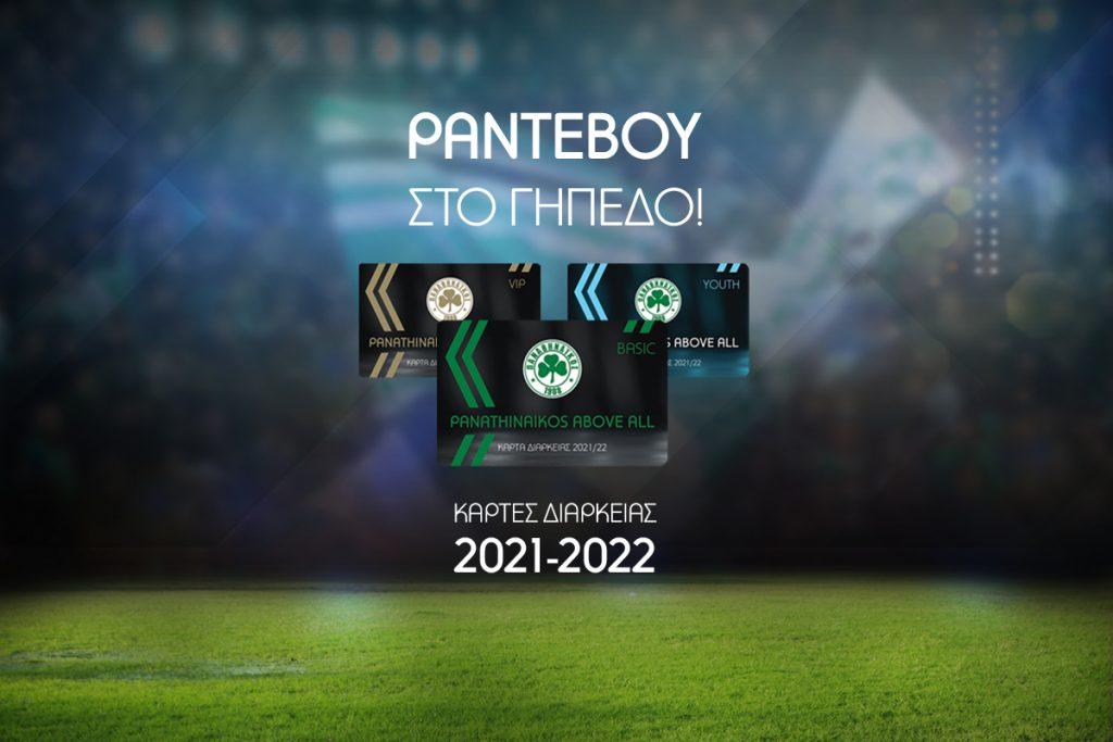 Ραντεβού στο γήπεδο: Κάρτες διαρκείας Παναθηναϊκού 2021-22   pao.gr